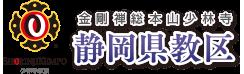 金剛禅総本山少林寺 静岡県教区
