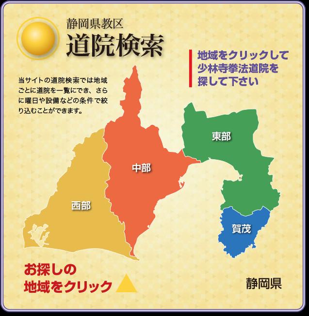 静岡県教区 道院検索